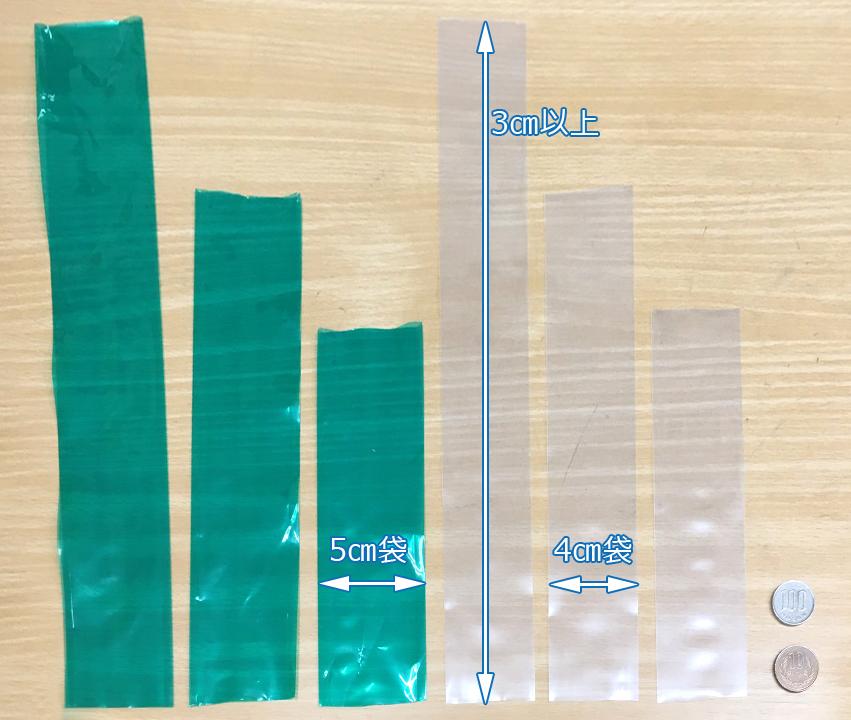 細幅ビニール袋サンプル